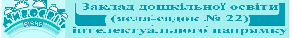 """ЗДО № 22 м.Рівне """"ДИВОСВІТ"""""""